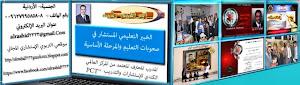 صفحة مجموعتي الرسمية لنمائية إبراهيم رشيد الأكاديمية لصعوبات التعلم والنطق والاستشارات التعليمية