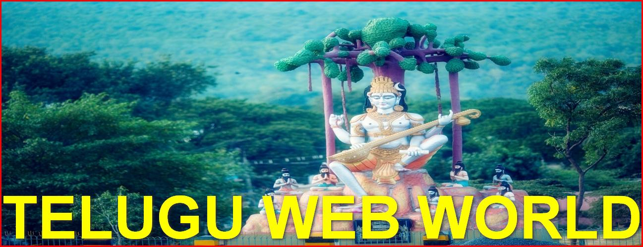 TELUGU WEB WORLD