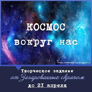 Творческое задание - Космос вокруг нас до 21/04