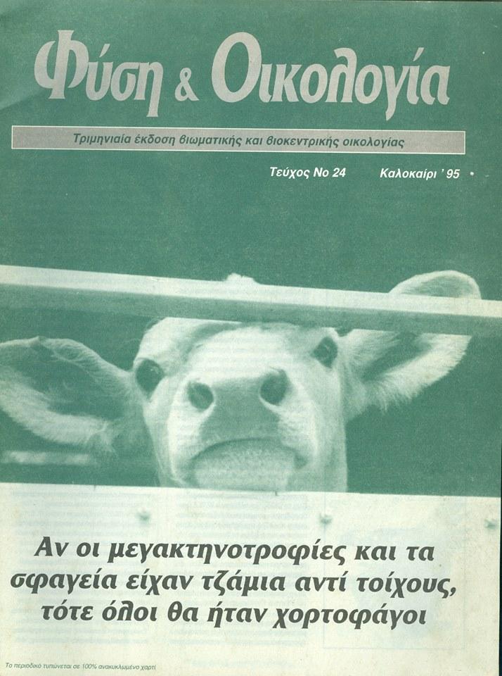 """Δεκαετίες 1980-1990. Περιοδικό """"Φύση και Οικολογία"""" !!"""