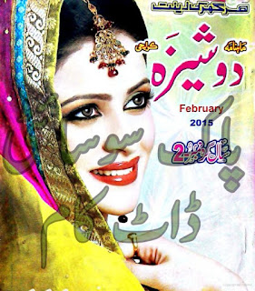 Doshiza Digest February 2015 Read Online