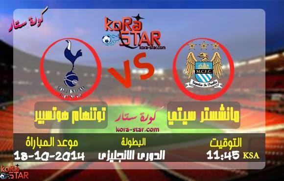 ������ ������ ������� ���� �������� �� ����� Manchester City vs Tottenham Live Stream 10581047_77411960598