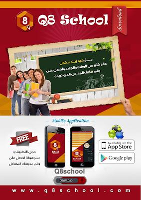 تطبيق التعليم الإلكتروني تطبيق سكول