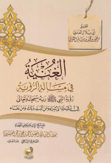 حمل كتاب لغنية في مسألة الرؤية - يحي بن علي الحجوري محمد بن عبد الله الإمام