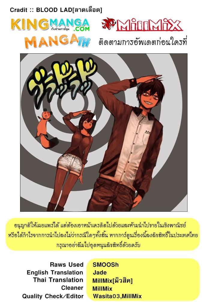 อ่านการ์ตูน Blood Lad 11 ภาพที่ 1