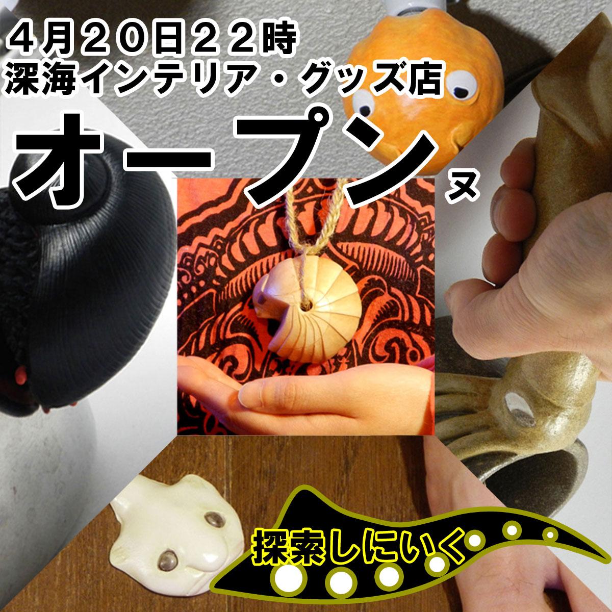 4月20日22時、深海インテリア・グッズ店オープン