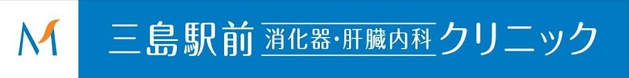 三島駅前消化器・肝臓内科クリニックのブログ | 静岡県三島市