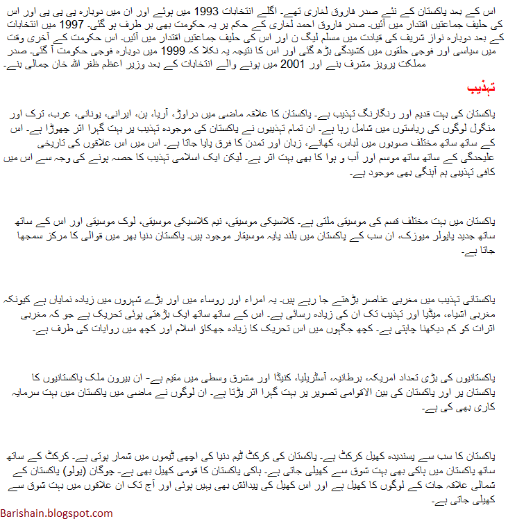 "pakistan day essay in urdu In urdu language it is called as ""yom-e-istiqlal""  14th august the day of  pakistan is a common day for other nations,  it is a very bad essay."