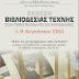 Έκθεση Καλλιτεχνικής Βιβλιοδεσίας Παλαιός Νερόμυλος 1-9 Αυγούστου 2014