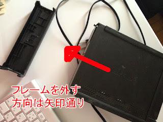 外付けHDD(HD-CN1.0TU2)のフレームを外す