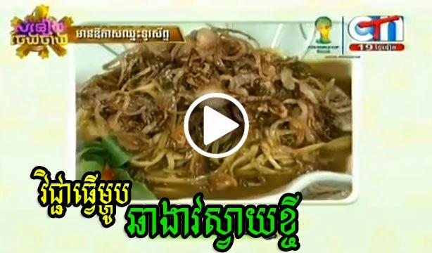 CTN Khmer Food - Cha Ngeav Svayokhchei