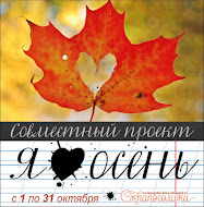 """СП """"Я люблю осень"""" 2 этап"""