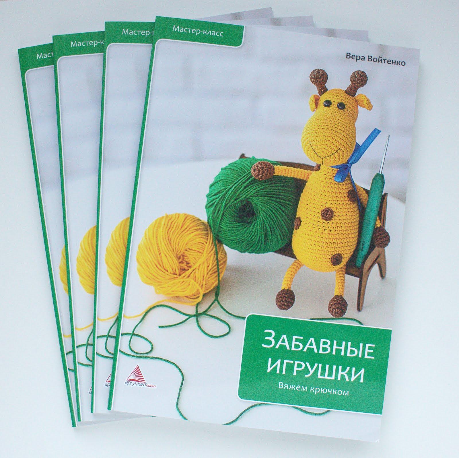 Купить книгу с схемами вязаных игрушек