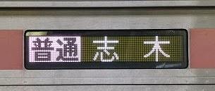 普通 志木行き 東急5050系行先