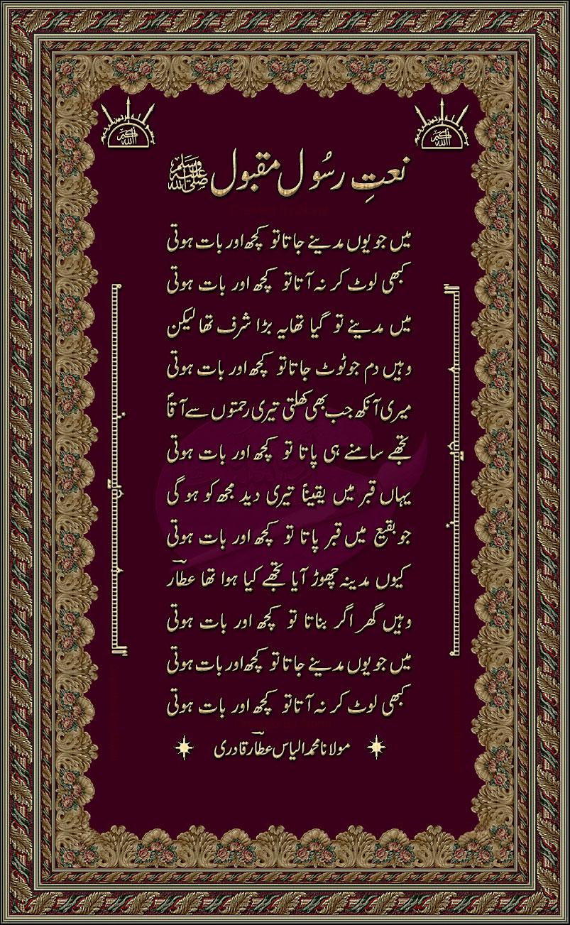 islamic naats