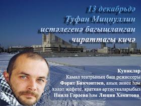 13 декабрьдә Туфан Миңнуллин истәлегенә багышланган чираттагы кичә үтте