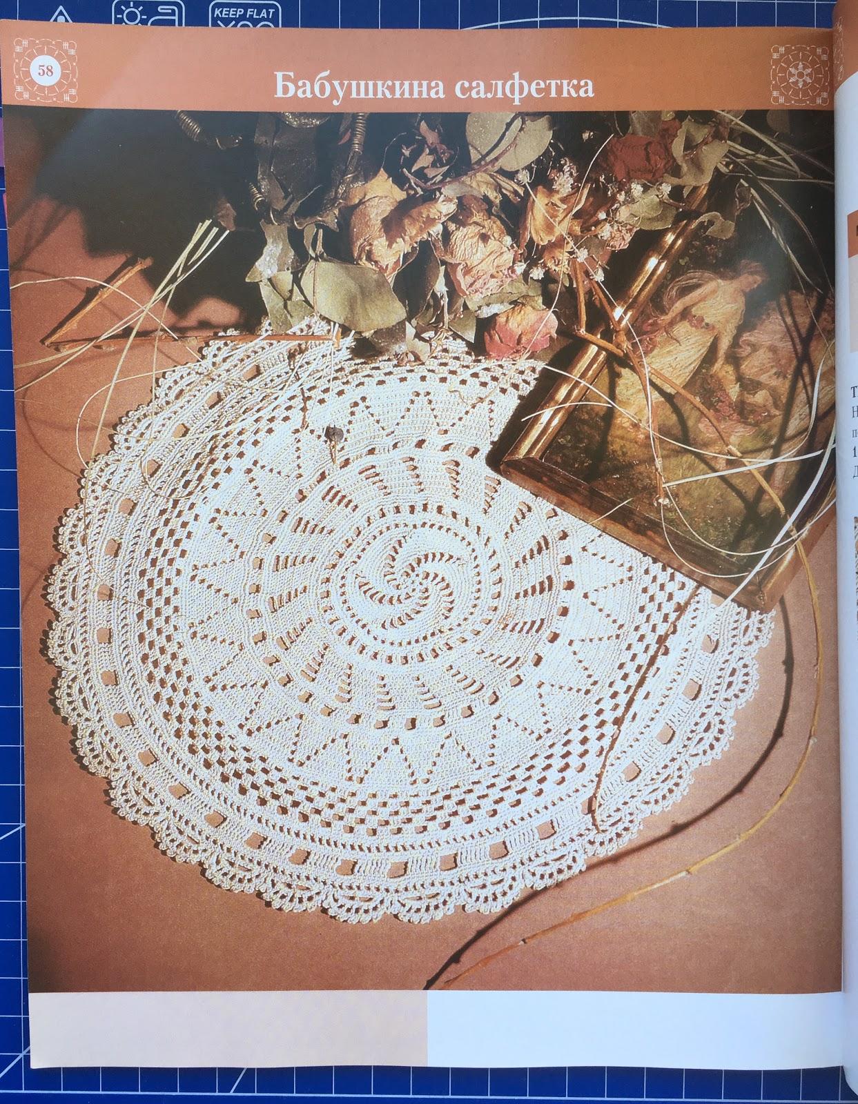 Безотрывное вязание салфетки из мотивов Брюгге по-японски