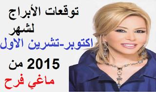 توقعات الأبراج لشهر اكتوبر/ تشرين الاول 2015 من ماغي فرح