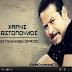 Xaris Kostopoulos | Exo gennithei oraios (New 2012)