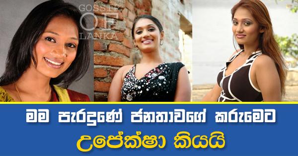 Gossip chat with Upeksha Swarnamali