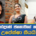 Gossip chat with Upeksha Swarnamali