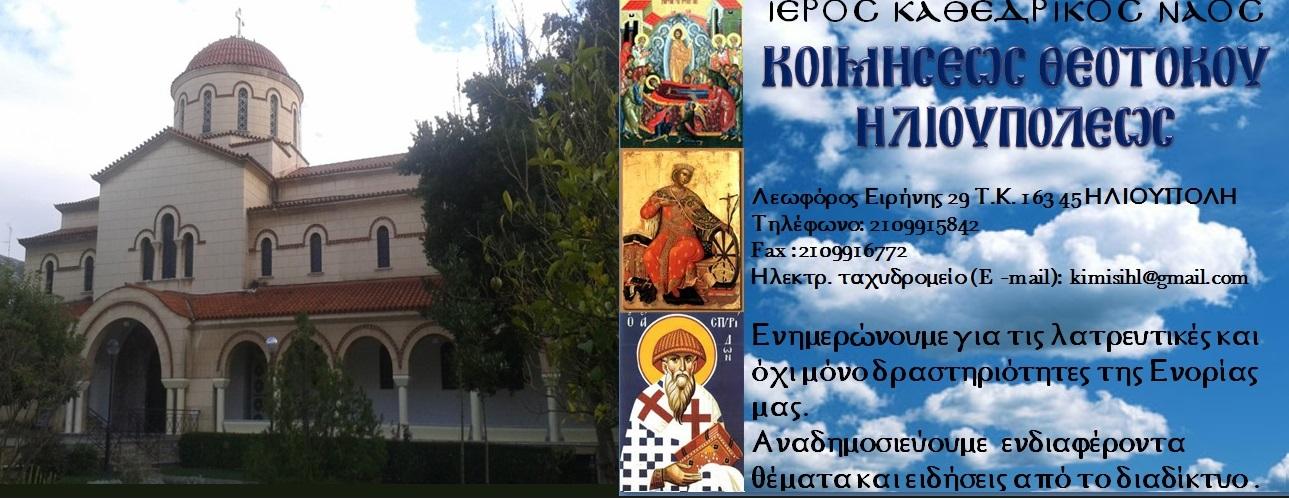 ΙΕΡΟΣ ΝΑΟΣ ΚΟΙΜΗΣΕΩΣ ΘΕΟΤΟΚΟΥ ΗΛΙΟΥΠΟΛΕΩΣ