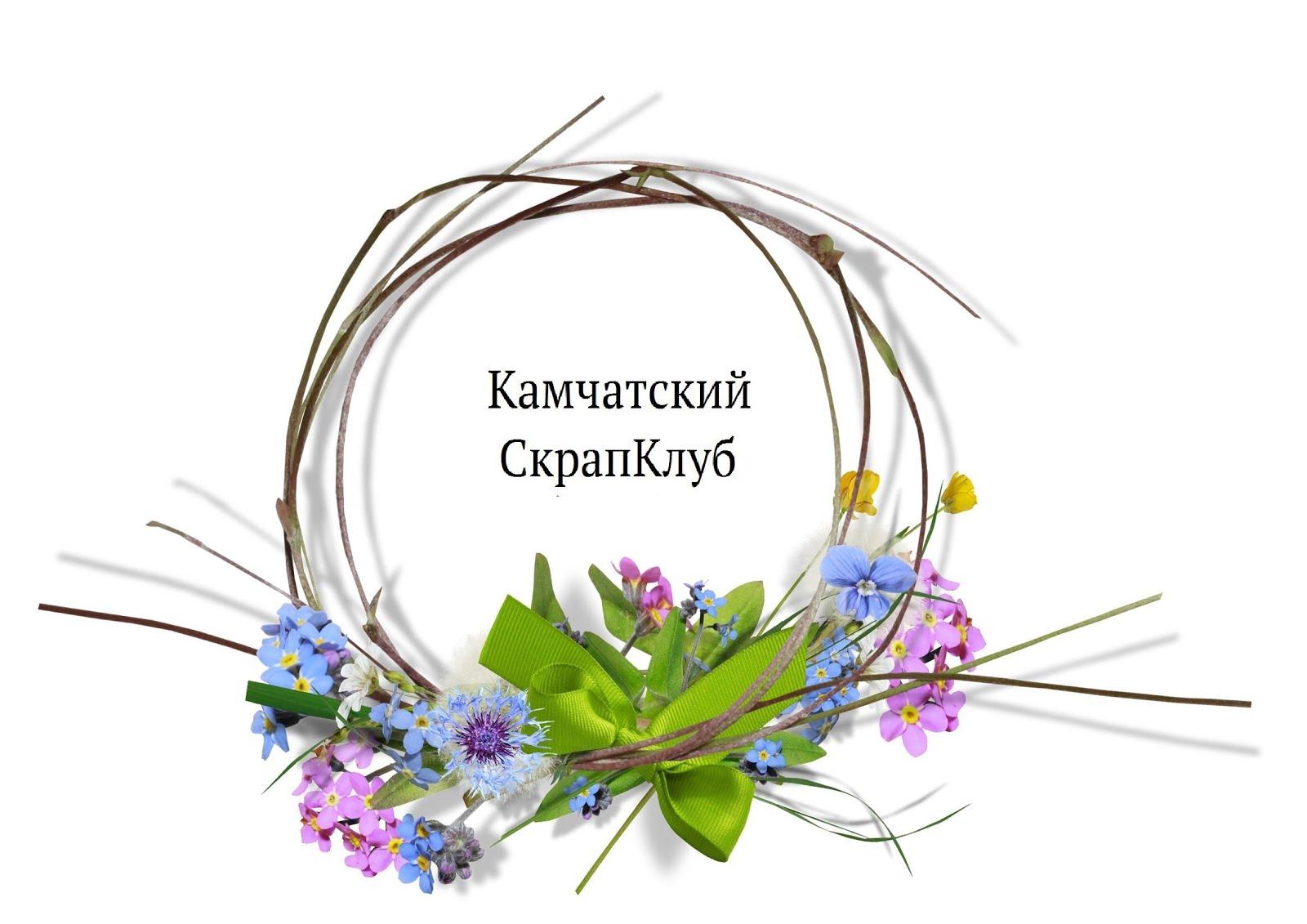 Камчатский СК