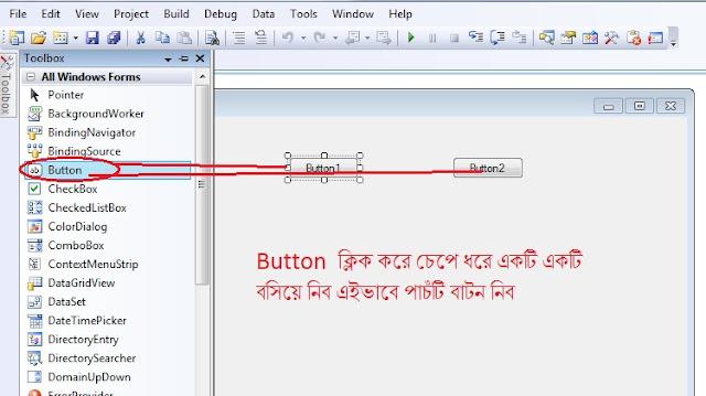 Visual Basic দিয়ে তৈরী করুন ওয়েভ ব্রাউজার ….