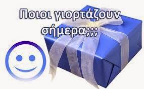 ΣΗΜΕΡΑ  ΓΙΟΡΤΑΖΕΙ.....