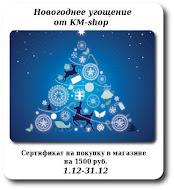 Новогоднее угощение от KM-shop!