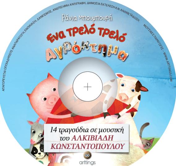 Το 3ο CD μας!