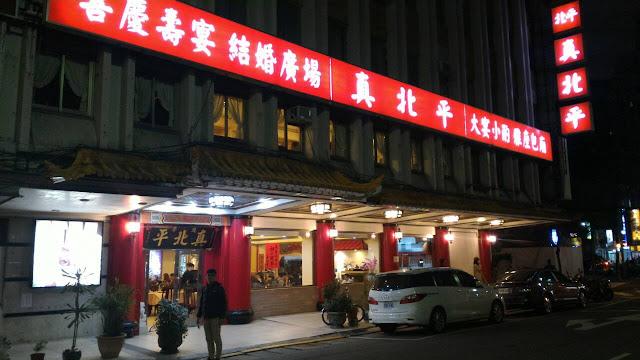 【台北美食】中正紀念堂真北平烤鴨、酸菜白肉鍋