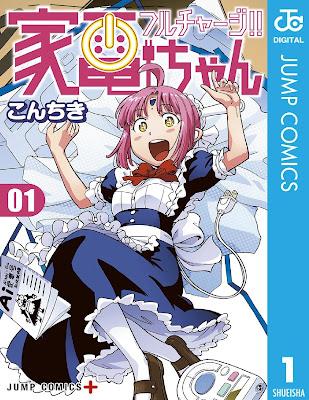 フルチャージ!!家電ちゃん 第01巻 [Full Charge!! Kaden-chan vol 01] rar free download updated daily