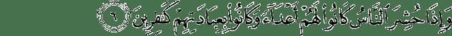 Surat Al-Ahqaf ayat 6