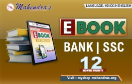 EBOOK BANK, SSC (HINDI, ENGLISH)