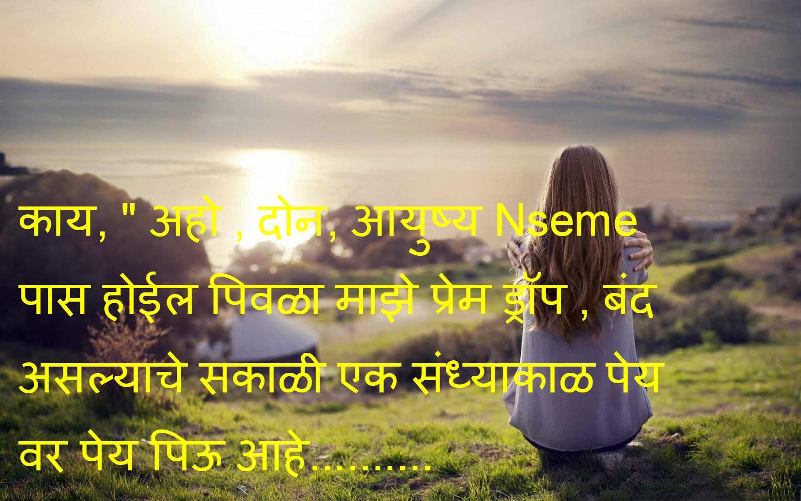 Sad Friendship Sms In Marathi Shayari hi shayari: marathi love sad ...