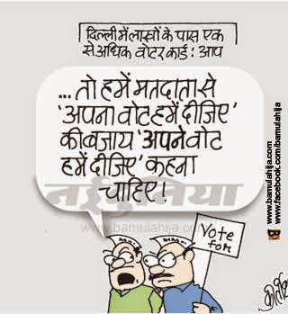AAP party cartoon, arvind kejriwal cartoon, Delhi election, cartoons on politics, indian political cartoon