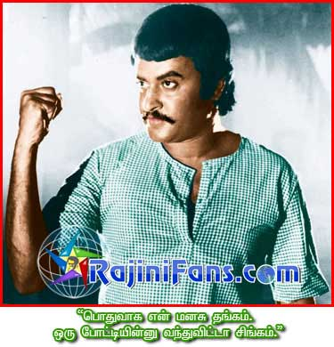 Rajinikanth Pictures 23