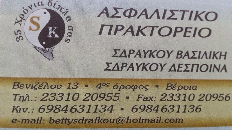 ΑΣΦΑΛΙΣΤΙΚΟ ΠΡΑΚΤΟΡΕΙΟ