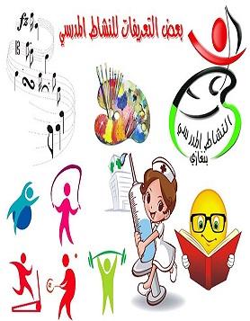 مكتب نشاط التعيم بنغازى