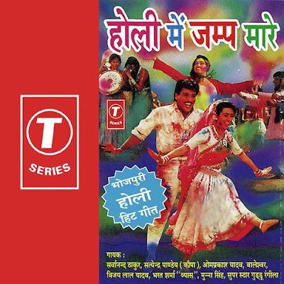 Holi Mein Jump Maare - Bhojpuri holi album
