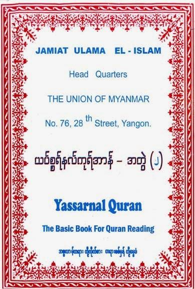 Yasanar Quran Vol 2 F.jpg