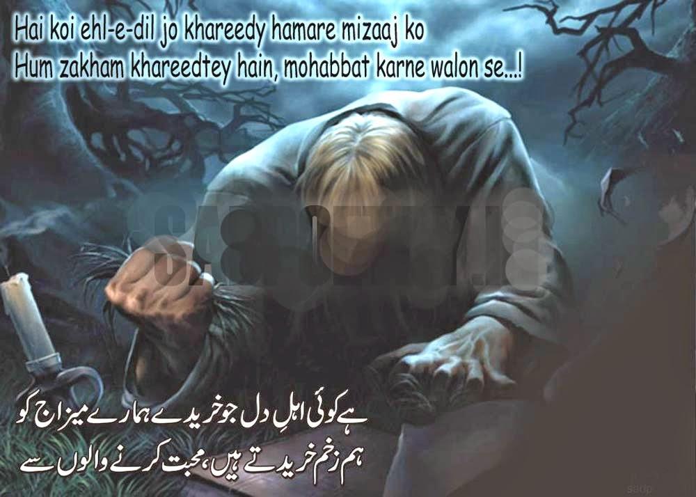 Mizaaj SMS Shayari In Urdu
