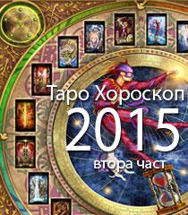 Таро хороскоп 2015 прогноза за годината