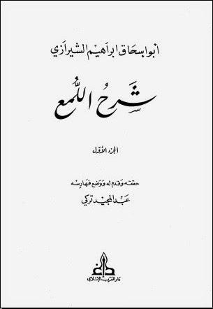 """<img src=""""Kitab Syarah al-Luma'.jpg"""" alt=""""Syarah al-Luma"""">"""