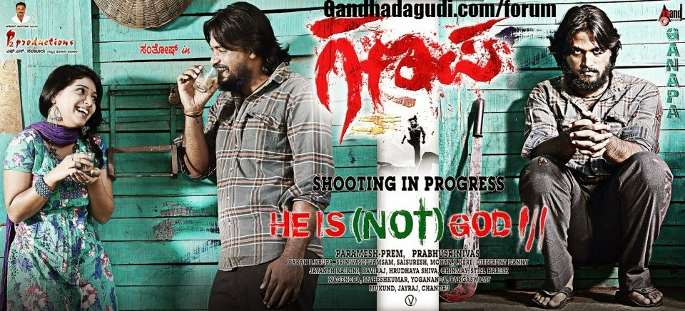 Ganapa (2014) Kannada Movie Mp3 Songs Download