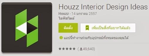 Android App Review Thailand Houzz Interior Design Ideas