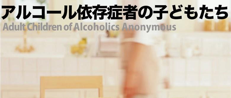 アルコール依存症者の子どもたち