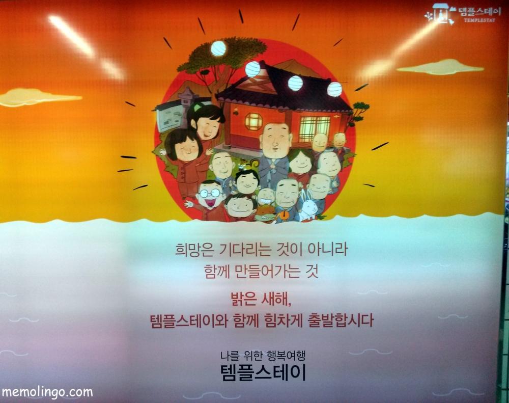 Cartel budista en coreano para desear un feliz nuevo año lunar