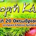 3η Γιορτή Κάστανου στην κεντρική πλατεία Εμπορίου.